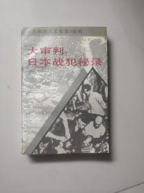 大审判:日本战犯秘录