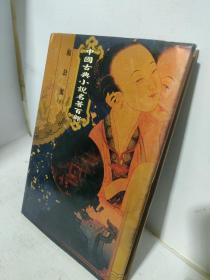 施公案下  中国古典小说名著百部 中国戏剧出版社