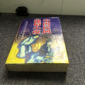 中国民间艳情小说