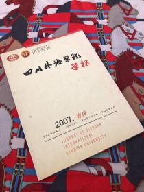 四川外语学院学报 2007