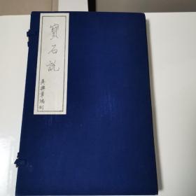 宝石说(线装本全一册)〈1987年武汉初版发行〉