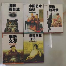 李敖作品精选五本合售(《法眼看台湾》、《中国艺术》、《李敖文存》、《李敖秘藏日记》、《李敖随写录》)