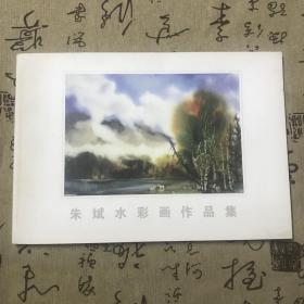 朱斌水彩画作品集
