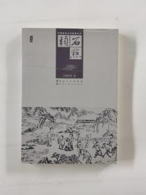 中国古典文学名著丛书:石点头