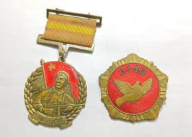 抗美援朝和平鸽、解放华北   纪念章一组通走     珐琅老铜纪念章