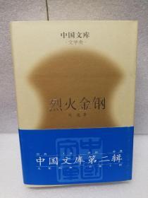 烈火金钢(中国文库第二辑 布面精装 仅印500册)