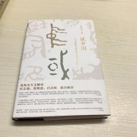 说中国:一个不断变化的复杂共同体