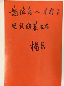 同一来源:著名数学家,中国科学院院士,原中国科学院数学研究所所长、数学与系统科学研究院院长杨乐题词