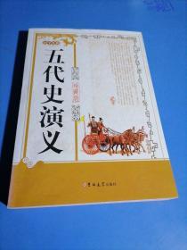 五代史演义-珍藏版