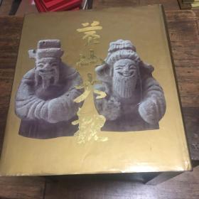 【雕刻类】 布精装带护封 黄山大观 ——徽派雕刻艺术 1989年一版一印 见图