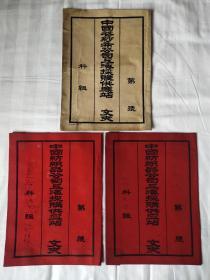 50年代  中国纺织品公司上海采购供应站   文夹(共3个) (品相如图自定)
