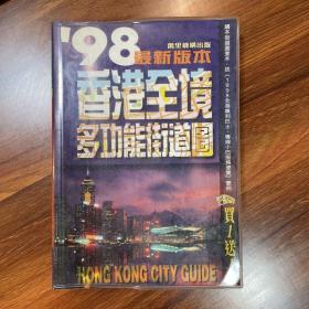 香港全境多功能街道图98