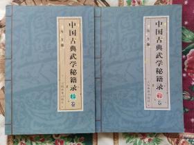 中国古典武学秘籍录上下册