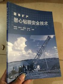 固体矿产岩心钻探安全技术