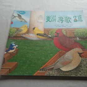 蓝色乐团观鸟之旅系列:美洲寻歌之旅,狂野海岸历险记等2册合售