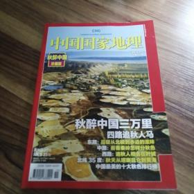 中国国家地理 2010   11