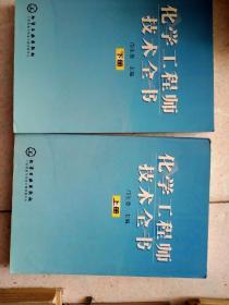 《化学工程师技术全书》上下册邝生鲁主编16开