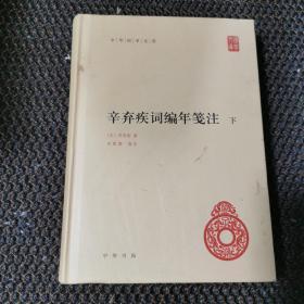 辛弃疾词编年笺注(中华国学文库· 下册)