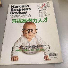 哈佛商业评论2014/6