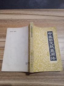 中医文献查阅法