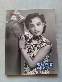 影像——华辰2011年秋季拍卖会