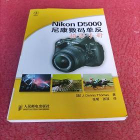 Nikon D5000尼康数码单反摄影手册