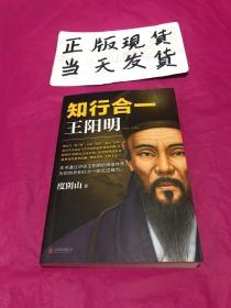 知行合一王阳明(1472-1529)(九品以上)