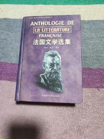 法国文学选集