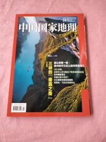中国国家地理2019 04