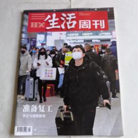 三联生活周刊2020 9封皮字迹
