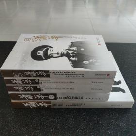 萧华画集、萧华传、回忆萧华、萧华文集 : 全2册(共五册合售,原定价748元,现300包邮)