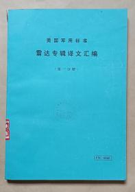 美国军用标准 雷达专辑译文汇编(第一分册)