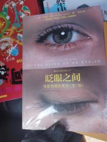 眨眼之间:电影剪辑的奥秘(第2版)