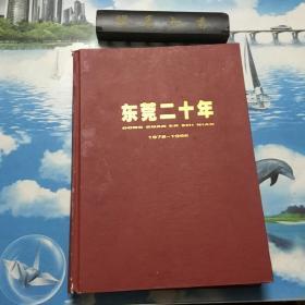 正版现货  东莞二十年 (1978-1998) 一版一印  内页无写划