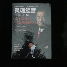 灵魂经营:富士胶片的二次创业神话(正版全新未必拆封)
