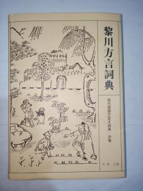 现代汉语方言大词典   黎川方言词典