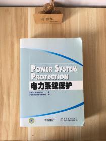 电力系统保护