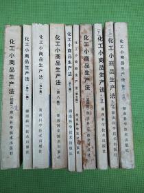 化工小商品生产法【1、3(上下)、4、5、6、8、10、11、续编】10册