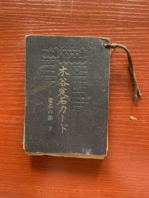民国日本围棋书