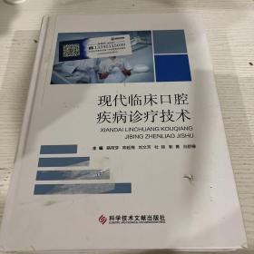 现代临床口腔疾病诊疗技术