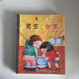 幼儿自我保护·性教育启蒙绘本(3-6岁套装共10册)