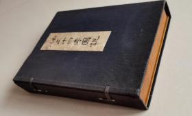 和汉二十四孝图说(1941年   大16开 精装   附函1厚册全)