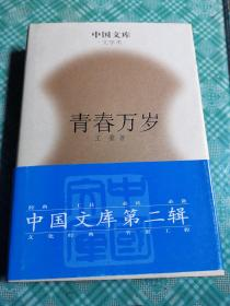 中国文库:青春万岁 精装   现货