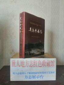 西藏自治区地方志系列丛书-------昌都市系列--------【类乌齐县志】--------虒人荣誉珍藏