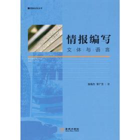 情报编写:文体与语言❤ 张高杰,李广玉 金城出版社9787515521176✔正版全新图书籍Book❤