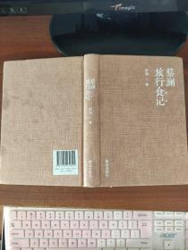 蔡澜旅行食记 蔡澜  著 青岛出版社