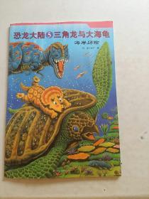 恐龙大陆5三角龙与大海龟海岸历险