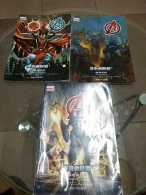 复仇者联盟 1:复仇者世界、5 适者生存、6 无限复仇者(3册合售)