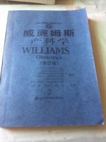 威廉姆斯产科学(第21版)