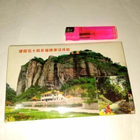 建国五十周年福建建设成就 明信片(三明组)